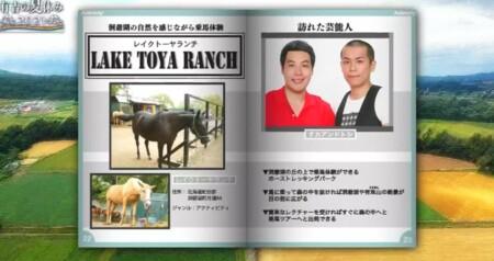 有吉の夏休み2021 北海道ニセコ 出演メンバー&ロケ地・グルメなど旅で行った場所一覧 3日目 乗馬ツアー体験