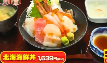 林修のニッポンドリル 2021年最新版 とんでん人気メニュー売上ランキング上位ベスト10一覧 第5位 北海海鮮丼