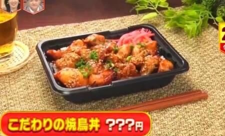林修のニッポンドリル 2021年最新版 オーケーストア弁当の売上ランキング上位ベスト10 第2位 こだわりの焼鳥丼