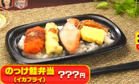 林修のニッポンドリル 2021年最新版 オーケーストア弁当の売上ランキング上位ベスト10 第3位 のっけ鮭弁当