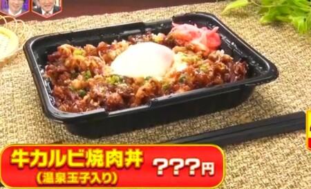 林修のニッポンドリル 2021年最新版 オーケーストア弁当の売上ランキング上位ベスト10 第4位 牛カルビ焼肉丼