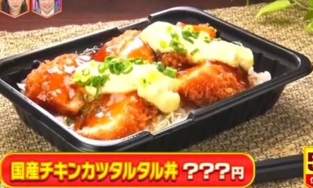 林修のニッポンドリル 2021年最新版 オーケーストア弁当の売上ランキング上位ベスト10 第5位 国産チキンカツタルタル丼