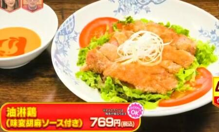 林修のニッポンドリル 2021年最新版 バーミヤン人気メニュー売上ランキング上位ベスト10 第4位 油淋鶏