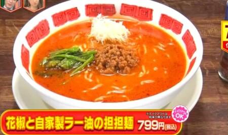 林修のニッポンドリル 2021年最新版 バーミヤン人気メニュー売上ランキング上位ベスト10 第7位 担々麺