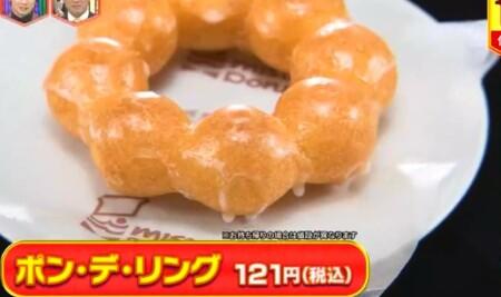 林修のニッポンドリル 2021年最新版 ミスド人気ドーナツ売上ランキング上位ベスト10一覧 第1位 ポン・デ・リング