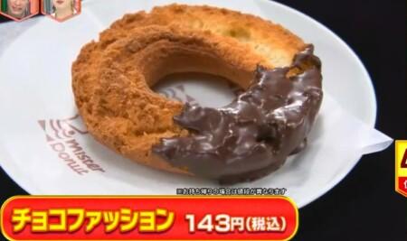 林修のニッポンドリル 2021年最新版 ミスド人気ドーナツ売上ランキング上位ベスト10一覧 第4位 チョコファッション