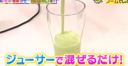 林修の今でしょ講座 牛乳・豆乳・アーモンドミルクを使った医師おすすめミルクレシピ集一覧 豆乳とキウイのグリーンスムージー