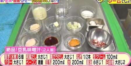 林修の今でしょ講座 牛乳・豆乳・アーモンドミルクを使った医師おすすめミルクレシピ集一覧 豆乳味噌汁の材料