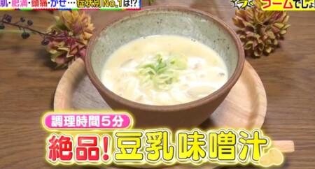 林修の今でしょ講座 牛乳・豆乳・アーモンドミルクを使った医師おすすめミルクレシピ集一覧 豆乳味噌汁