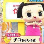 NHKだめ自慢にチコちゃん出演 CG加工の裏話