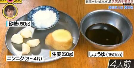 SHOWチャンネル 櫻井翔の名店レシピのゲスト出演者&レシピ一覧 第1回 豚の生姜焼き タレの材料