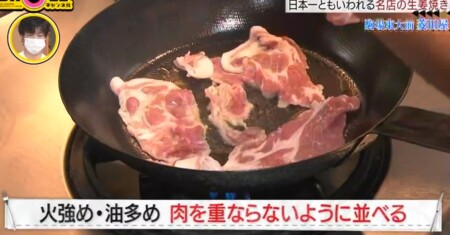 SHOWチャンネル 櫻井翔の名店レシピのゲスト出演者&レシピ一覧 第1回 豚の生姜焼き 豚肉を焼く