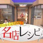 SHOWチャンネル 櫻井翔の名店レシピのゲスト出演者&レシピ一覧