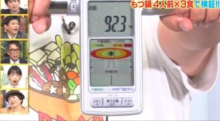 それって実際どうなの課 鍋ダイエットのチャンカワイ検証結果 最終日の体重測定