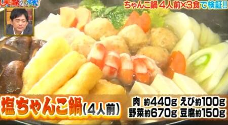 それって実際どうなの課 鍋ダイエットのチャンカワイ検証結果 1日目食事 塩ちゃんこ鍋の具材