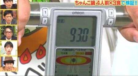 それって実際どうなの課 鍋ダイエットのチャンカワイ検証結果 2日目体重測定