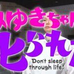 みゆきちゃんに叱られた 森田美由紀アナの日本語間違い指摘一覧