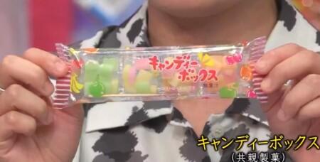 アメトーーク3時間SP 第2弾 駄菓子大好き芸人の出演者&話題になったお菓子一覧 キャンディーボックス