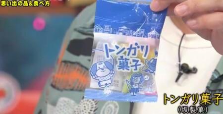 アメトーーク3時間SP 第2弾 駄菓子大好き芸人の出演者&話題になったお菓子一覧 トンガリ菓子