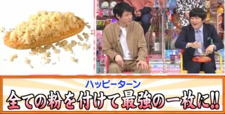 アメトーーク3時間SP 第2弾 駄菓子大好き芸人の出演者&話題になったお菓子一覧 ハッピーターン