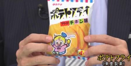 アメトーーク3時間SP 第2弾 駄菓子大好き芸人の出演者&話題になったお菓子一覧 ポテトフライ