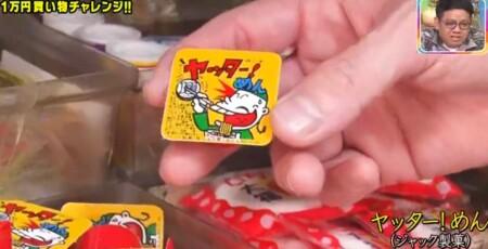 アメトーーク3時間SP 第2弾 駄菓子大好き芸人の出演者&話題になったお菓子一覧 ヤッター!めん