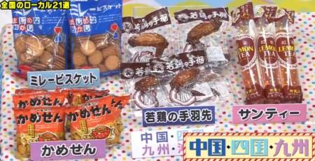 アメトーーク3時間SP 第2弾 駄菓子大好き芸人の出演者 中四国・九州のローカル駄菓子