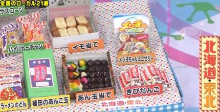 アメトーーク3時間SP 第2弾 駄菓子大好き芸人の出演者 北海道・東北のローカル駄菓子