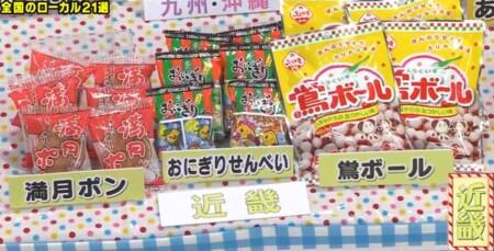 アメトーーク3時間SP 第2弾 駄菓子大好き芸人の出演者 関西のローカル駄菓子