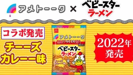 アメトーーク3時間SP 第2弾 駄菓子大好き芸人 ベビースターとのコラボ商品