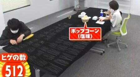 チコちゃんに叱られる とうもろこしのヒゲの数を数える青木ディレクターと塚原愛アナ