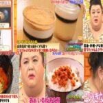 マツコの知らない世界 きな粉の世界で紹介されたきな粉スイーツ&アレンジレシピ一覧