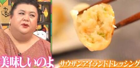 マツコの知らない世界SP 餃子vs焼売の世界で話題のマツコの餃子アレンジレシピ サウザンアイランドドレッシング