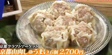 マツコの知らない世界SP 餃子vs焼売の世界で話題の焼売一覧 京都山肉しゅうまい