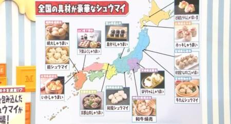 マツコの知らない世界SP 餃子vs焼売の世界で話題の焼売一覧 全国ご当地焼売マップ