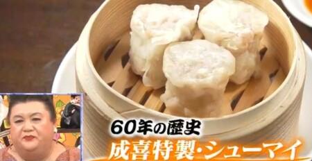 マツコの知らない世界SP 餃子vs焼売の世界で話題の焼売一覧 成喜特製シューマイ