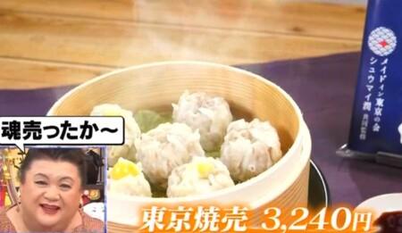マツコの知らない世界SP 餃子vs焼売の世界で話題の焼売一覧 東京焼売