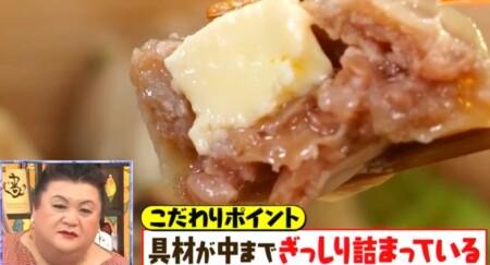 マツコの知らない世界SP 餃子vs焼売の世界で話題の焼売一覧 私、ギョーザよりも焼売派。
