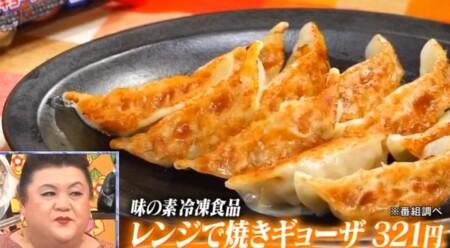 マツコの知らない世界SP 餃子vs焼売の世界で話題の餃子&アレンジレシピ一覧 味の素レンジで焼きギョーザ
