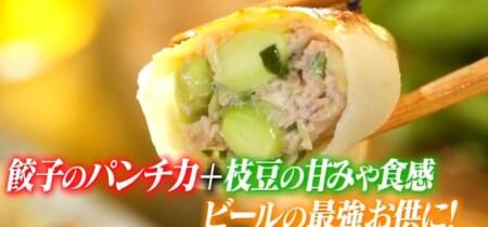 マツコの知らない世界SP 餃子vs焼売の世界で話題の餃子&アレンジレシピ一覧 枝豆餃子