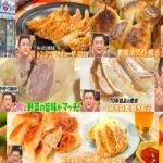 マツコの知らない世界SP 餃子vs焼売の世界で話題の餃子&アレンジレシピ一覧