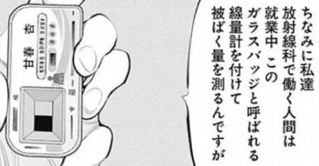医療ドラマで首元にクリップしている長方形タグ(名札)の正体や名前は?ラジエーションハウス原作漫画 甘春のガラスバッジ