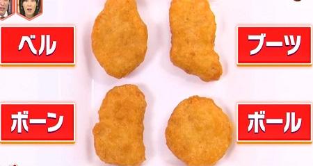 林修のニッポンドリル チキンマックナゲットの形は4種類でそれぞれ名前が付いている