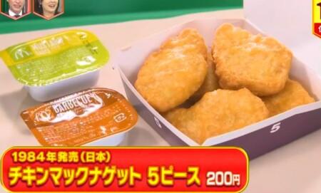 林修のニッポンドリル 2021年最新版 マクドナルド人気サイドメニュー売上ランキングまとめ 第1位 チキンマックナゲット