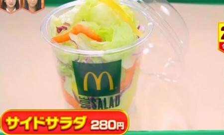 林修のニッポンドリル 2021年最新版 マクドナルド人気サイドメニュー売上ランキングまとめ 第2位 サイドサラダ