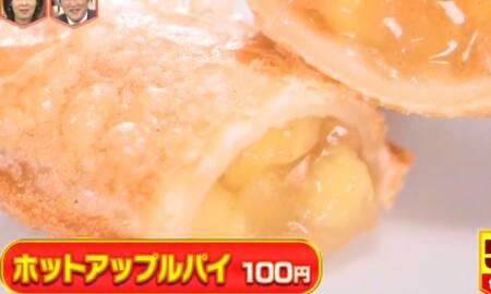 林修のニッポンドリル 2021年最新版 マクドナルド人気サイドメニュー売上ランキングまとめ 第5位 ホットアップルパイ