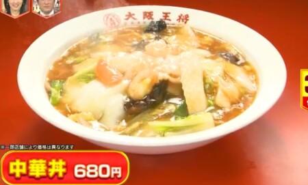 林修のニッポンドリル 2021年最新版 大阪王将人気メニュー売上ランキングまとめ 第3位 中華丼