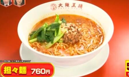 林修のニッポンドリル 2021年最新版 大阪王将人気メニュー売上ランキングまとめ 第5位 担々麺