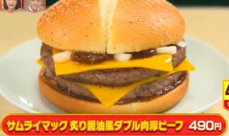 林修のニッポンドリル 2021年 マクドナルド人気バーガー売上ランキング上位ベスト10一覧 第4位 サムライマック炙り醤油風ダブル肉厚ビーフ