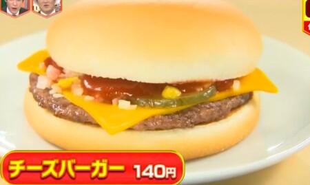 林修のニッポンドリル 2021年 マクドナルド人気バーガー売上ランキング上位ベスト10一覧 第6位 チーズバーガー